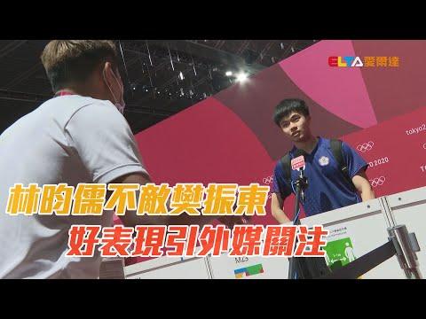 林昀儒惜敗球王樊振東 賽後受外媒關注/愛爾達電視20210729