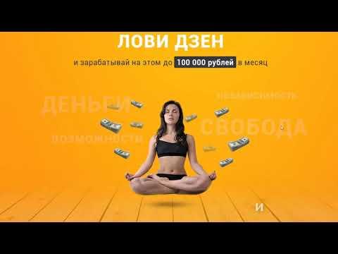 Лови Дзен» и зарабатывай на этом до 100 000 рублей в месяц