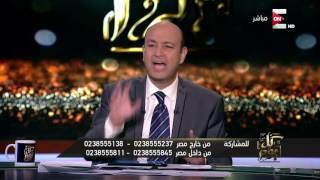 """شاهد.. عمرو أديب لـ""""قطر"""": أنا رجل تافه مضايقكم في إيه"""