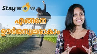 How to Be Active And Powerful All The Time | Staywow Malayalam Motivation Speech