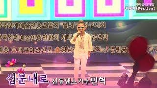 신동댄스가수민혁/십분내로/대한민국트로트페스티벌