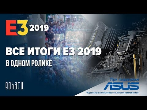 ИТОГИ Е3 2019 В ОДНОМ РОЛИКЕ