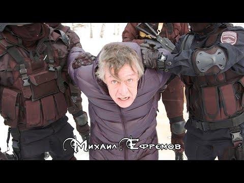 Ефремова отпустили на свободу — Рамблер/новости