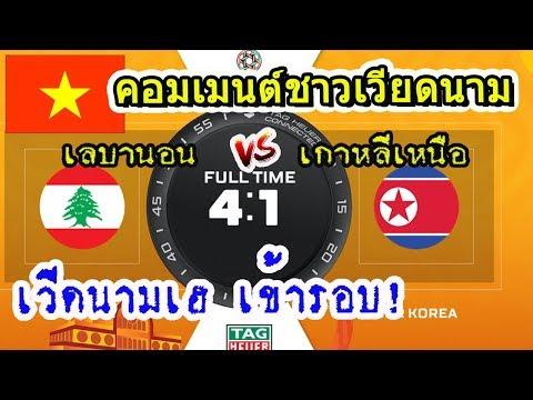 คอมเมนต์ชาวเวียดนามหลังเลบานอน4-1เกาหลีเหนือ เวียดนามคว้าตั๋วใบสุดท้ายเข้ารอบ16ทีมเอเชียนคัพ2019