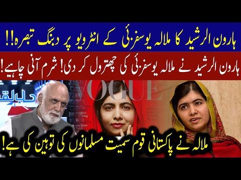 Haroon ur Rasheed strongly respond over Malala Yousafzai's statement on marriage | 05 June 2021 thumbnail