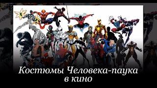 Костюмы Супергероев. Человек-Паук. Кино и сериалы.