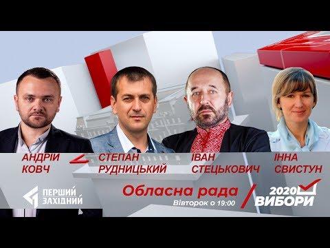 ПЕРШИЙ ЗАХІДНИЙ: Піар на ремонтах доріг | Провали Львівської облради | Виборчі «зашквари»