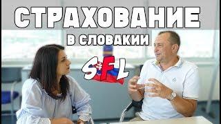 Страхование иностранцев в Словакии / Poistenie pre cudzincov na Slovensku