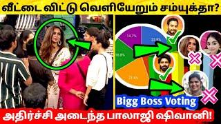 வீட்டை விட்டு வெளியேறும் Samyuktha? அதிர்ச்சி அடைந்த Balaji Shivani ! Bigg Boss 4 Tamil | Vijay TV