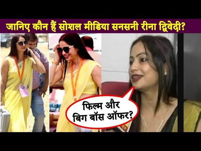 Bigg Boss ही नहीं Peeli Saree वाली Reena Dwivedi को मिले ये भी ऑफ़र, Life Style, Family, House