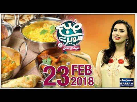 Subah Saverey Samaa Kay Saath | SAMAA TV | Madiha Naqvi | 23 Feb 2018