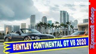 Автообзор -Bentley Continental GT V8 2020–Бентли Континенталь ГТ С Мотором ОТ Porsche...