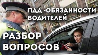 ПДД - Обязанности водителей ПДД 2017 / Полный видеокурс ПДД / На основе билетов ПДД 2017