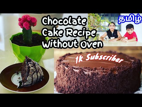 Chocolate cake recipe in tamil | Chocolate cake without ...