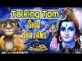 Tom cat|Gulshan Kumar Shiv Bhajans I Best Collection of Shiv Bhajans I Full Audio Songs Juke Box