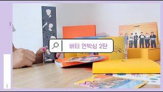 [앨범 언박싱] 방탄소년단 버터 앨범 언박싱 | 버터 …