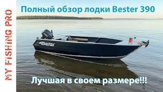 Полный Обзор Лодки BESTER 390. Часть 1: комплектация, качество изготовления, доп. оборудование.
