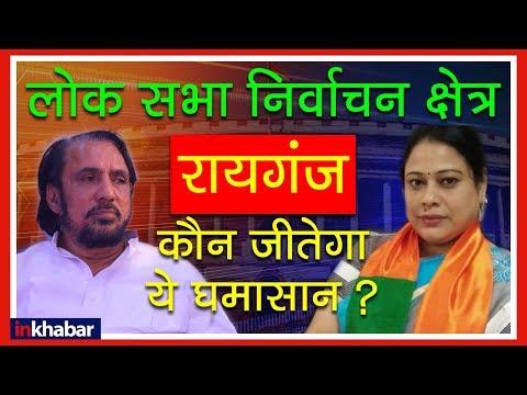 West Bengal Raiganj Election Results 2019 Analysis; पश्चिम बंगाल रायगंज लोक सभा सीट चुनाव के नतीजे