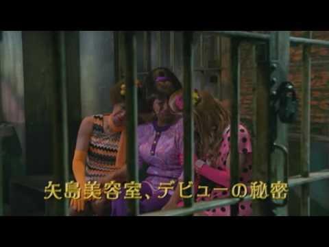 映画『矢島美容室 THE MOVIE ~夢をつかまネバダ~』予告編(30秒)