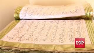 يک دختر کندهاری سپاره قران کریم را با خامکدوزی نوشته کرده است.