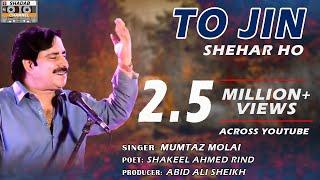 TOH JIN SHEHAR JO | MUMTAZ MOLAI | ALBUM 40