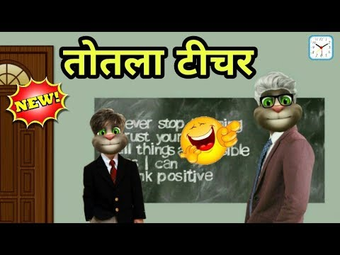 Totla Teacher ! Student - Teacher Comedy ! Part-17 ! Funny Comedy ! Talking Tom
