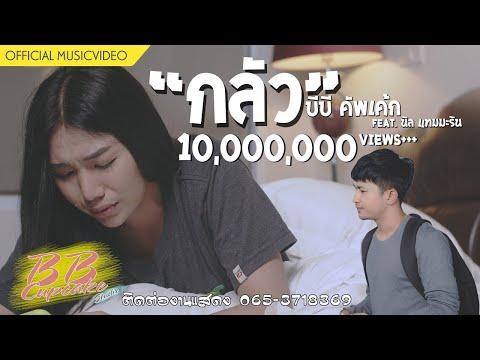 กลัว - บีบี คัพเค้ก Feat.นิล แทมมะริน