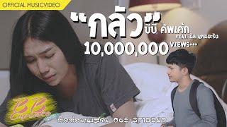 กลัว - บีบี คัพเค้ก Feat.นิล แทมมะริน [ Official MV ]