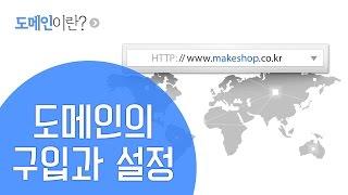 [쇼핑몰 창업] 도메인 구입시 주의할점과 설정