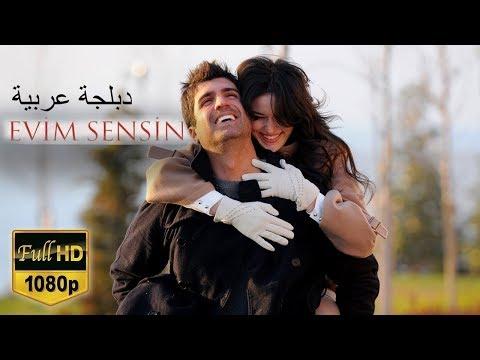 الفيلم التركي انت منزلي كامل -  مدبلج بالعربية motarjam