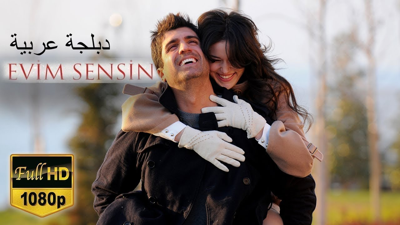 الفيلم التركي انت منزلي كامل مدبلج بالعربية Youtube