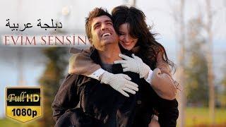 الفيلم التركي انت منزلي كامل -  مدبلج بالعربية