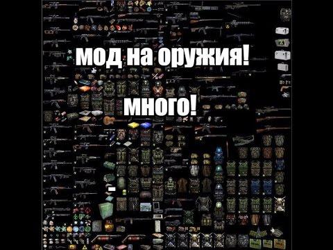 обзор мода на СТАЛКЕР ТЧ оружейный пак !!!!