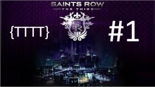 Saints Row The Third - Walkthrough Gameplay - Part 1 [HD] (X360/PS3)