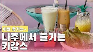 나주에서 즐기는 태국여행 이색체험카페! 여름휴가는 카캉…