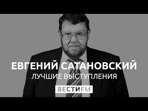 """""""Киев занимается провокациями!"""" Сатановский о том, почему Путин отказался говорить с Порошенко"""