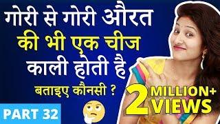 Download Video गोरी से गोरी औरत की भी एक चीज काली होती है, कौनसी ?   मजेदार पहेलियाँ   Part 32   Paheliyan in Hindi MP3 3GP MP4