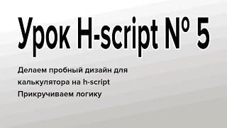 Урок №5 калькулятор в Ш-скрипт Натяжка дизайна