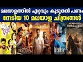 Top 10 Highest Gross Collection Malayalam Movies|New Malayalam Movie 2020