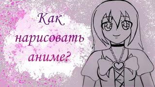 Как  нарисовать аниме девочку №1