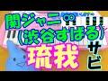 サビだけ【琉我(るわ)】関ジャニ∞(渋谷すばる) 1本指ピアノ 簡単ドレミ楽譜 超初心者向け