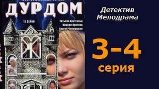 Дурдом 3 4 серии   детективная мелодрама, остросюжетный сериал