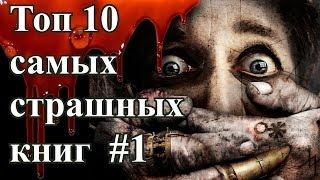 Топ 10 самых страшных книг #1 👻 | самые страшные книги | топ 10 самых страшных книг