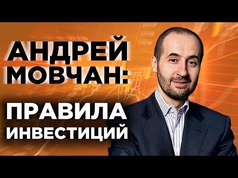 Андрей Мовчан: куда