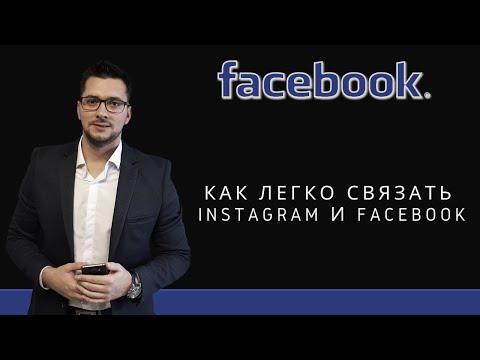 Вопрос: Как подключить Facebook к мобильному телефону?