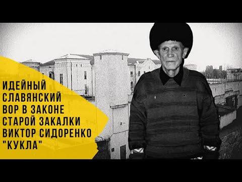 Идейный славянский вор в законе старой закалки Виктор Сидоренко