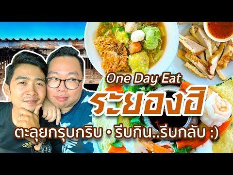 VLOG 148 l One Day Eat ระยองฮิ • ตะลุย�รุบ�ริบ..รีบ�ิน..รีบ�ลับ l Kia Zaab