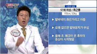 자황한의원 안덕근 대표원장님 MBN 건강한의사 방송
