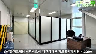 [사무용가구 인테리어 강화유리파티션] 물류센터사무실 유…