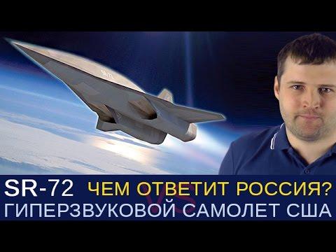 У США SR-72 гиперзвуковой самолет, а чем ответит Россия? Миг-31, Миг-25 с ракетой Р-77